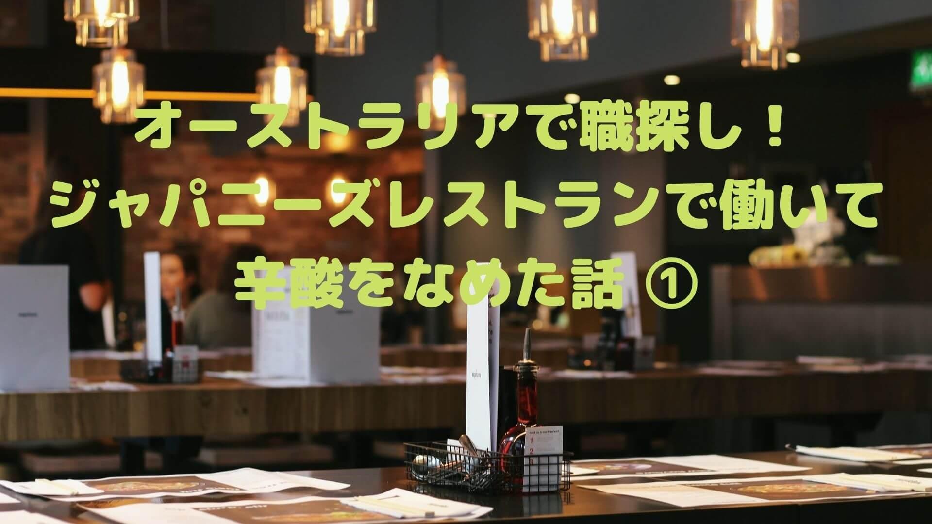 和食レストランの写真