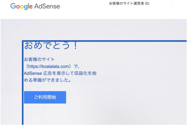 GoogleAdSenseからのメールのスクリーンショット