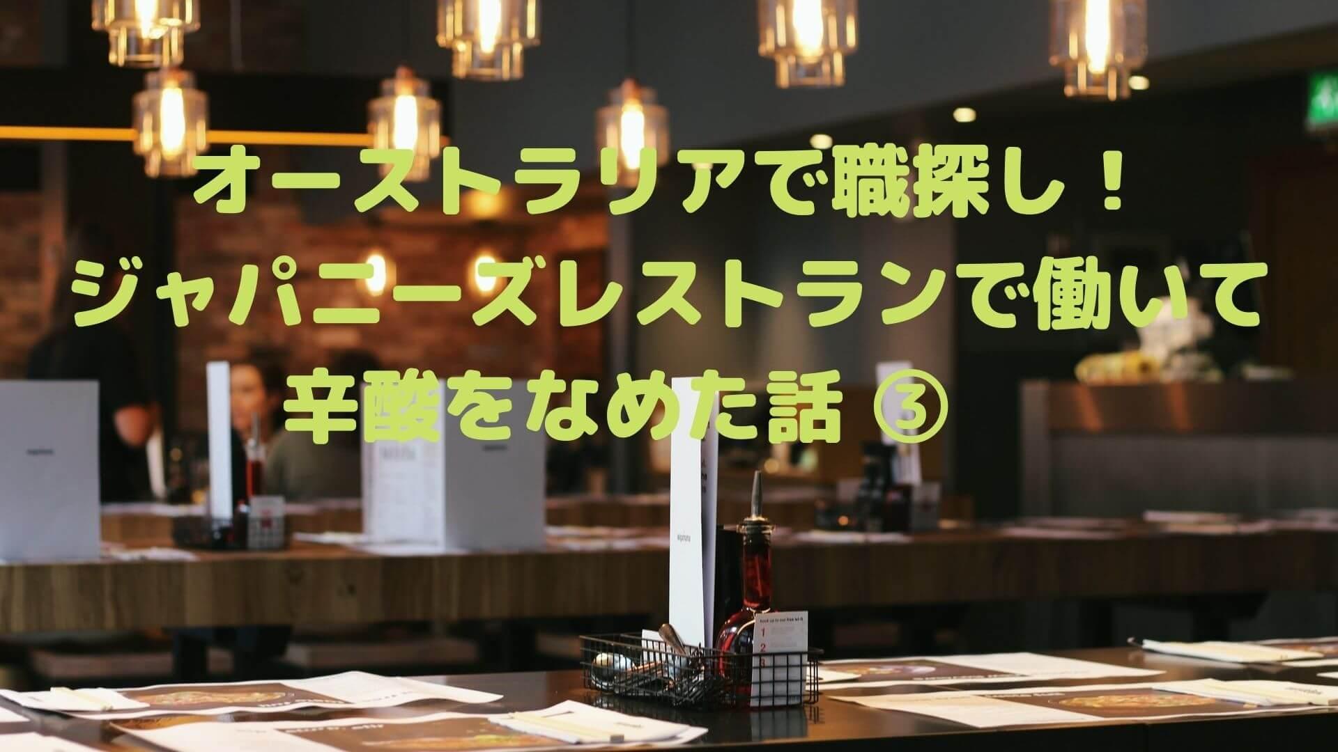 日本レストランの様子