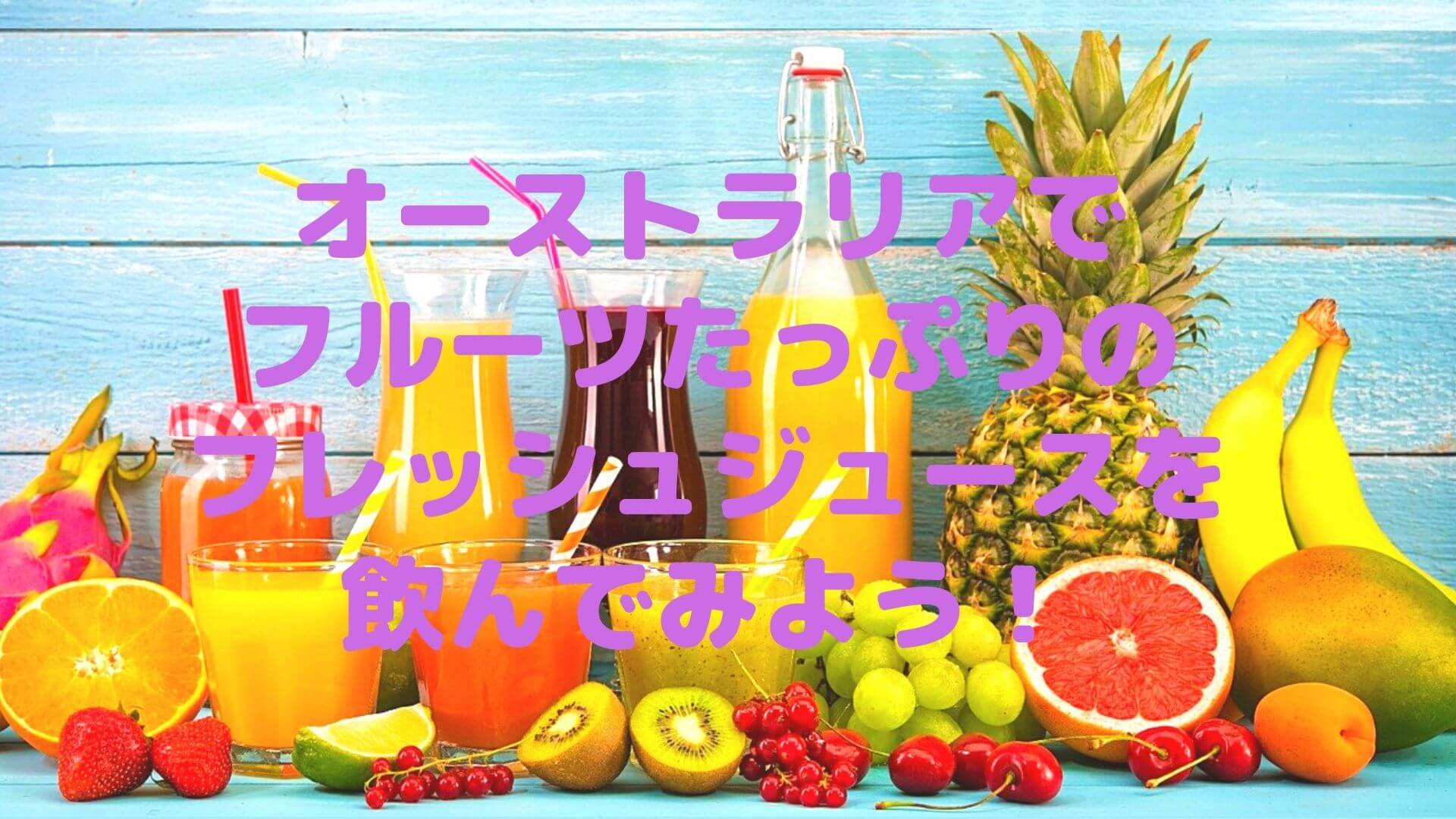 フルーツとジュースがたくさん並ぶ様子