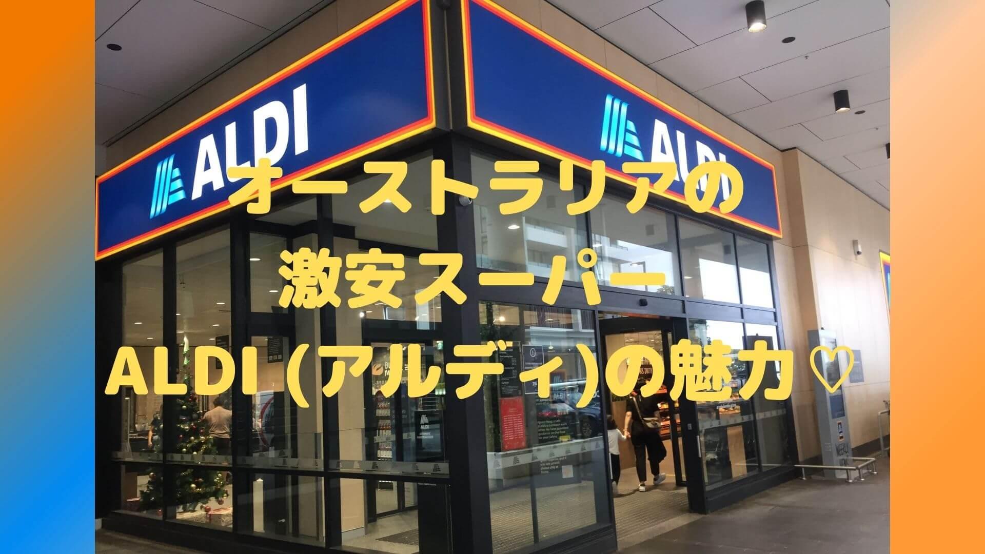 スーパーマーケットALDIの入り口