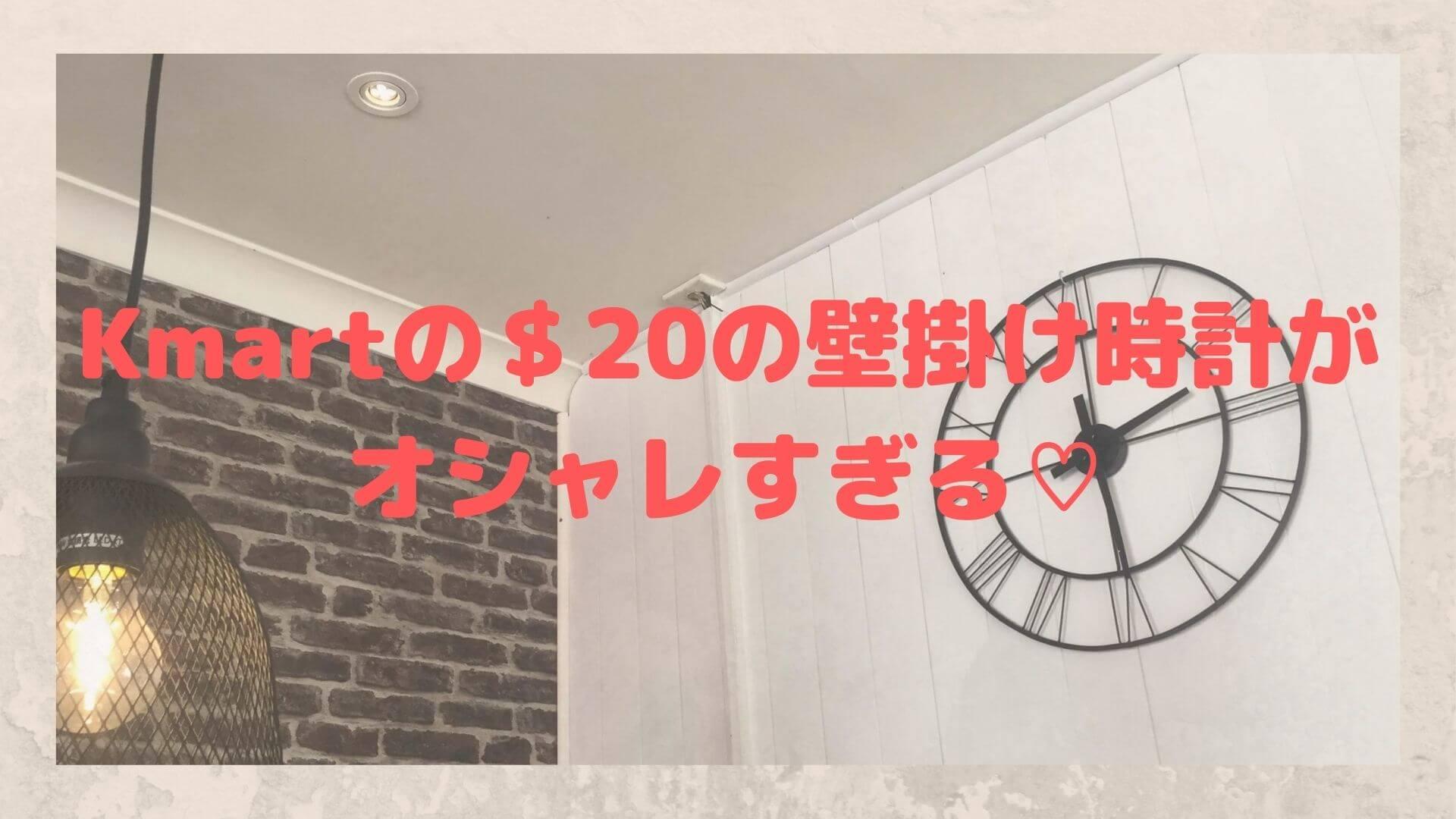 カフェに飾ってある大きめな時計