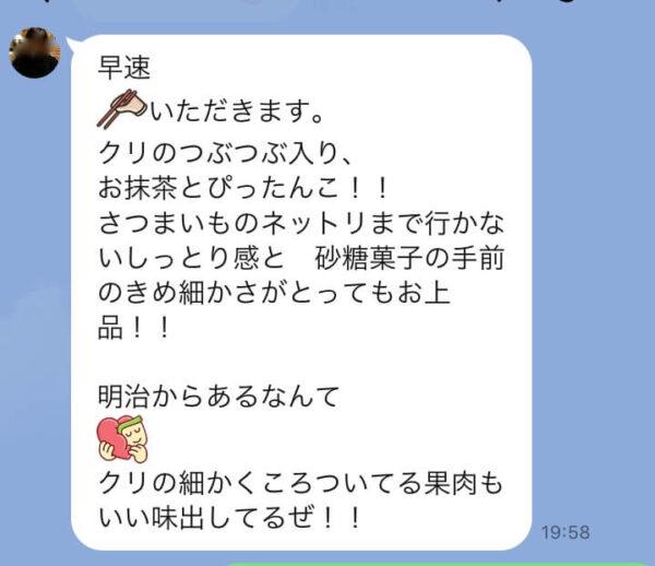 妹からのテキストメッセージ